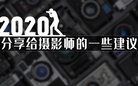 2020年分享给摄影师建议